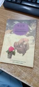 走进艺术大师生活丛书:库尔贝