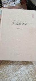苏轼词全集