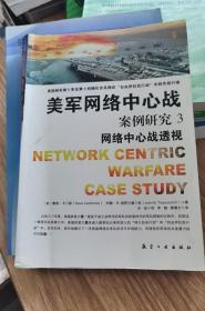 美军网络中心战案例研究 3 网络中心站透视