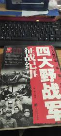 四大野战军:征战纪事