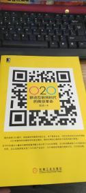 O2O移动互联网时代的商业革命