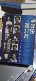 毛泽东与蒋介石:半个世纪的较量