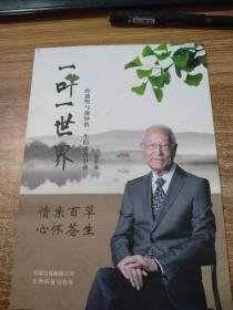 一叶一世界:孙载明与他钟情一生的银杏事业