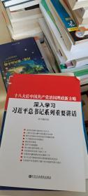 十八大后中国共产党治国理政新方略