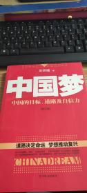 中国梦:中国的目标、道路及自信力
