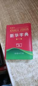 新华字典:第11版