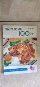 鸡的烹调100种