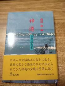 神道:日本の民族宗教