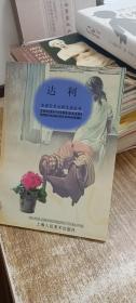 走进艺术大师生活丛书:达利