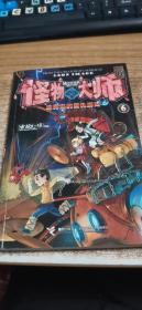 怪物大师:迷雾岛的复仇游戏6