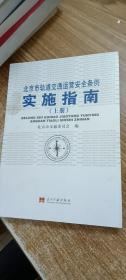 北京市轨道交通运营安全条例实施指南(上册)
