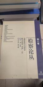 检察论丛(第11卷)