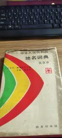 中华人民共和国地名词典:北京市