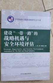 """建设""""一带一路""""的战略机遇与安全环境评估"""