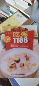 吃粥1188例