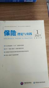 保险理论与实践(2021.1)总第55期
