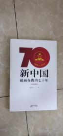 新中国:地理奋进的七十年(手绘插图本)