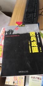败兵成匪:1949-1952年的剿匪往事