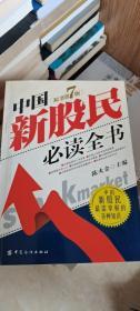 中国新股民必读全书(原书第7版)