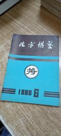 北方棋艺(1985年6月第6期)