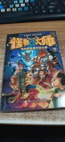 怪物大师:危险的蓝胡子战士国3