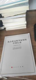 抗击新冠肺炎疫情的中国行动(2020年6月)