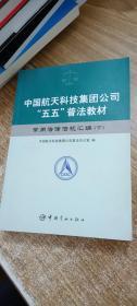 """中国航天科技集团公司""""五五""""普法教材:常用法律法规汇编(下)"""