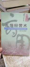 乱世经营术:齐宋晋秦楚吴越大变局中的兴亡剖析