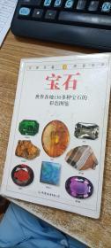 自然珍藏图鉴丛书:宝石