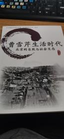 曹雪芹生活时代北京的自然与社会生态