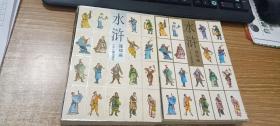 水浒:连环画(上下)