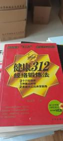 健康312:经络锻炼法(无盘)