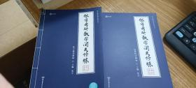 张宇考研数学闭关修炼:习题分册、解析分册(全两册)