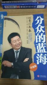 分众的蓝海:创意江南春(升级版)