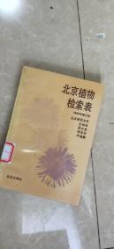 北京植物检索表(1992年增订版)