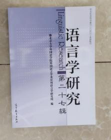 语言学研究(第二十七辑)