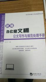 新编办公室文秘公文写作与规范处理手册