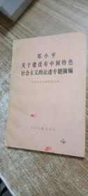 邓小平关于建设有中国特色社会主义的论述专题摘编