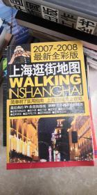 上海逛街地图(2007-2008)最新全彩版