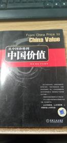从中国价格到中国价值