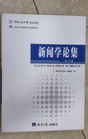 新闻学论集第19辑