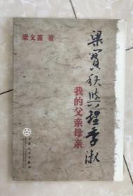 梁实秋与程季淑:我的父亲母亲