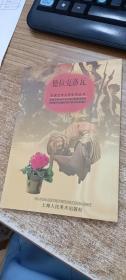 走进艺术大师生活丛书:德拉克洛瓦