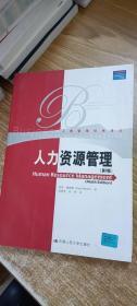 人力资源管理(第9版)