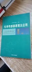 化学传感器原理及应用