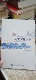 走进中国丛书:历史文化读本