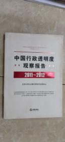 中国行政透明度观察报告(2011-2012)(附光盘)