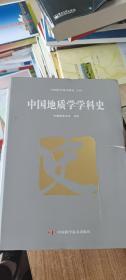 中国地质学学科史.