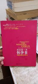 我的第一本怀孕书:我最想要的怀孕书