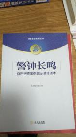 警钟长鸣:窃密泄密案例警示教育读本